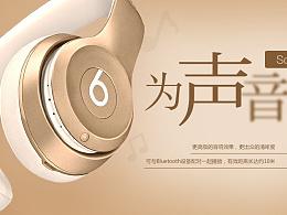 Beats耳机海报 banner