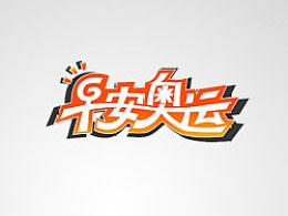 BTV早安奥运节目logo