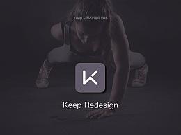 Keep Redesign