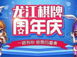 棋牌游戏 周年庆 专题页面