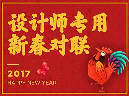 2017鸡年大吉/设计师专用对联/新春快乐/新年快乐