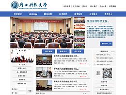 学校网站界面设计