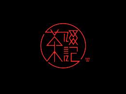 logo与字体设计集合