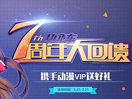 周年庆 游戏banner 字体 临摹