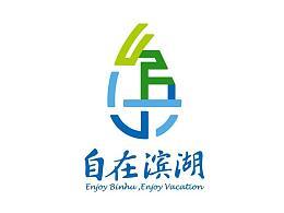 自在滨湖logo