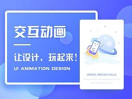 UI交互动画/UI交互动效/UI设计/UI界面设计
