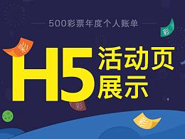 h5活动——年度账单设计展示