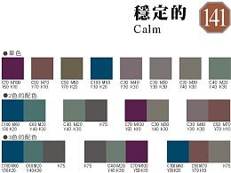 配色方案整理—8