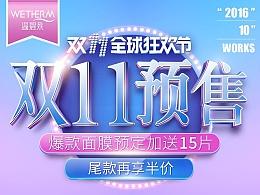 温碧泉电商双11预售页面