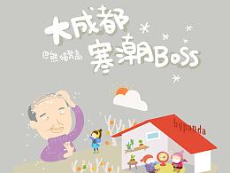 各地寒潮boss