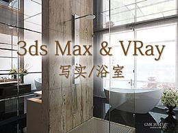 浴室效果图 3ds Max & VRay