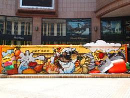 [商业涂鸦]2011科勒整体橱柜上海