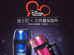 迪士尼情侣户外 大容量保温水壶 迪斯尼卡通成人多功能便携 米老鼠旅行水杯