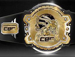 中国拳王金腰带设计大赛-CBC王者卫冕金腰带