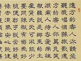 毛泽东《辣椒歌》