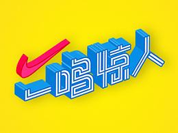 字体设计第二辑