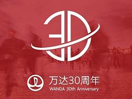 万达30周年logo设计及部分VI