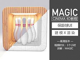 cinema 4D高精度建模+渲染—保龄球UI设计—讲解MAGIC