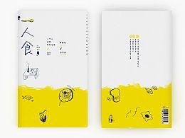 #部分书籍封面设计#