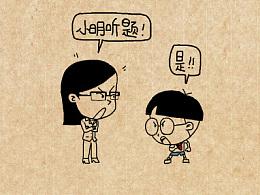 小明漫画——大三格~人生若只如初见,你在这说个毛线!!!
