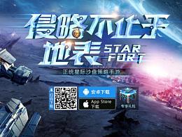 《星际要塞》Logo&官网迭代