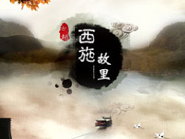 诸暨旅游文化宣传海报