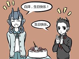 【非人哉漫画】282-284