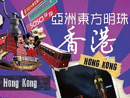旅游-香港自由行