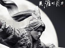 武侠系列:天涯明月刀 1/6 太白