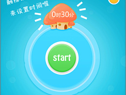 儿童护眼卫士 app 界面改良  以及 动态效果展示