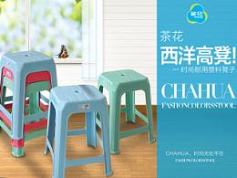 家居塑料凳子详情一枚