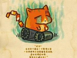 《猫言猫语前传第三季》当毛毛还是一只真猫的时候......
