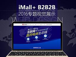 iMall+ B2B2B 官网专题设计