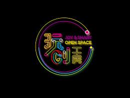深圳玩创工房品牌视觉识别系统设计