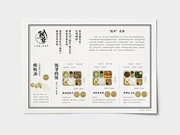 Aoi-饭爷-艺术北京物料