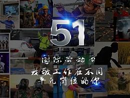 51劳动节,致敬在不同岗位平凡的你