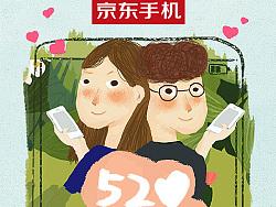 520表白日 京东手机