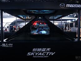 BITONE-全息投影展示马自达创驰蓝天技术