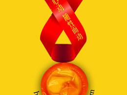 """""""杰士邦""""杯预防艾滋海报设计"""
