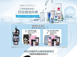 美妆类药妆活动专题页设计
