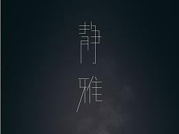 静雅-字体设计