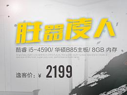 主机DIY兼容机 i5游戏主机英特尔华硕主板