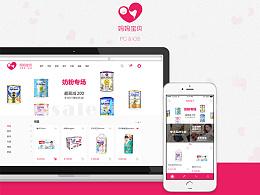 购物-母婴类 PC & App