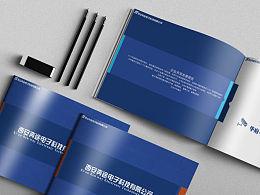 电子科技公司画册