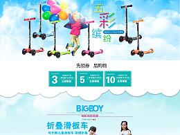 儿童玩具成人滑板车学步车淘宝店铺首页