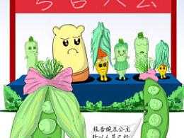 蔬菜与蜘蛛的决斗(大学旧作)