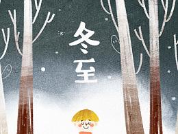 节气 - 冬至 立春 雨水