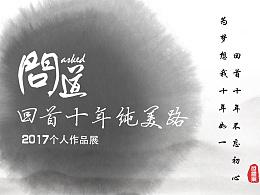 问道·回首十年纯美路——2017何彦东个人作品展