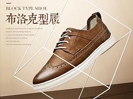 详情优化、描述页面、男鞋详情优化、男鞋描述、优化详情、爆款、热卖、男鞋、电商、天猫、海报