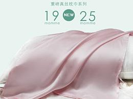 详情页——真丝枕巾集合款
